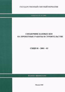 СБЦП 81-2001-03 СПРАВОЧНИК БАЗОВЫХ ЦЕН НА ПРОЕКТНЫЕ РАБОТЫ В СТРОИТЕЛЬСТВЕ «ОБЪЕКТЫ ЖИЛИЩНО-ГРАЖДАНСКОГО СТРОИТЕЛЬСТВА