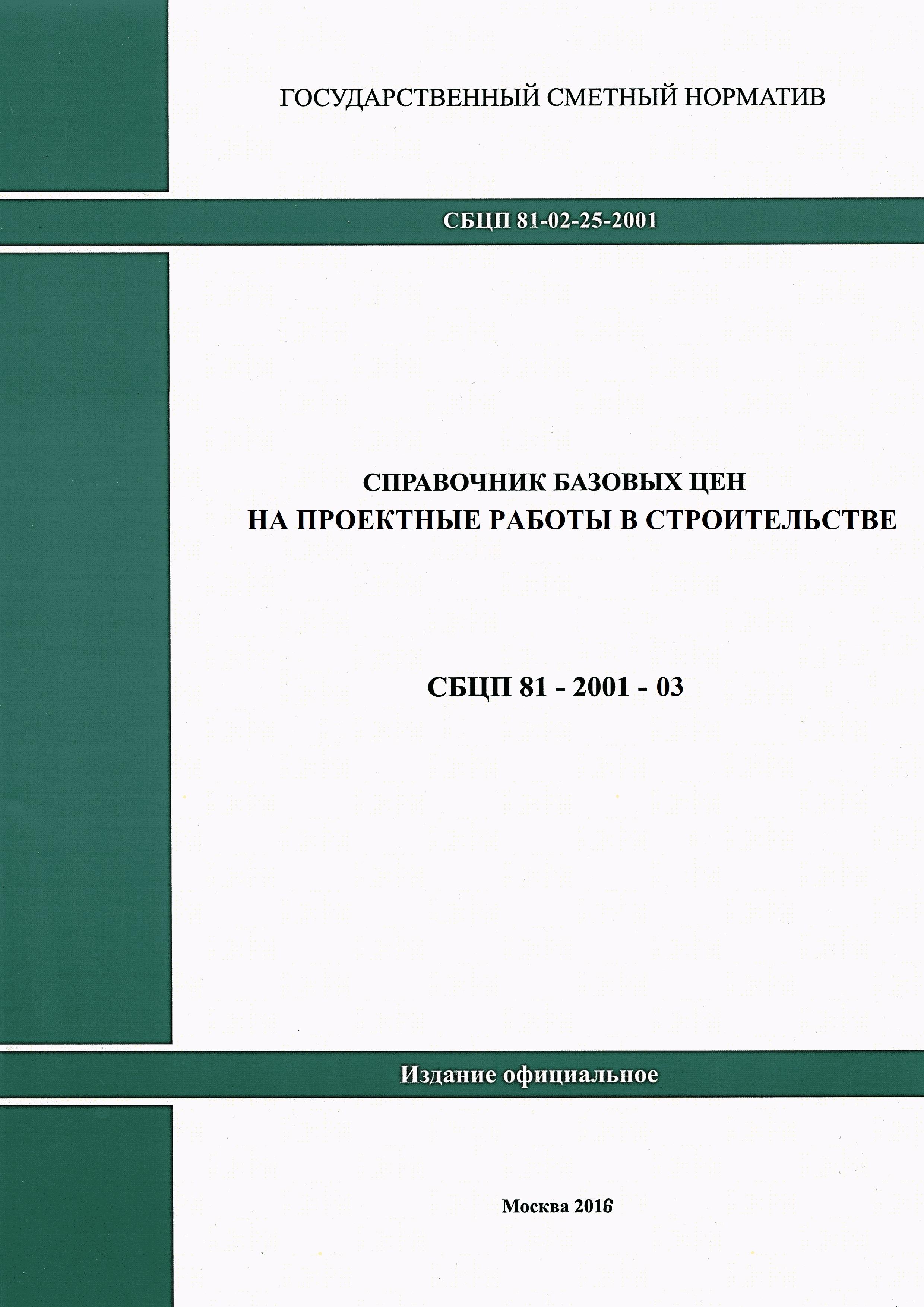 Образец сметы СБЦП 81-2001-03 на проектные работы Объекты жилищно-гражданского строительства  Справочник базовых цен на проектные работы для строительства