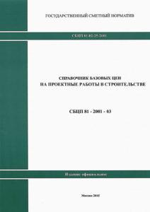СБЦП 81-2001-03