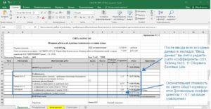 Коэффициенты применяемые для сметы на обследование зданий в Эксель